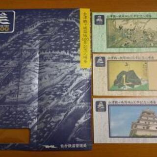 値下げしました。会津鶴ケ城築城600年記念入場券