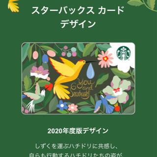 [20名限定]1000円分のスターバックスカードプレゼント。