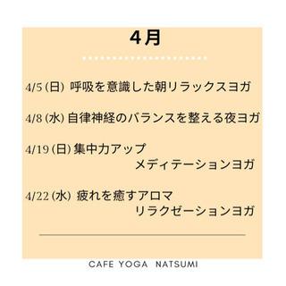 楽しい少人数初心者ビギナーヨガ🧘♀️《 4月スケジュール》栄・矢場町 の画像