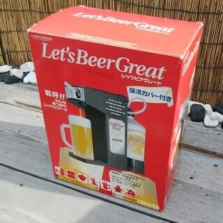 《姫路》(新品未使用)タカラ☆レッツビアーグレート ビール…