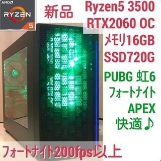 新品 爆速ゲーミングPC Ryzen 3500 RTX2060O...