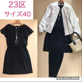 美品☆23区 ブラウジングジャージーワンピース ネイビー サイズ...