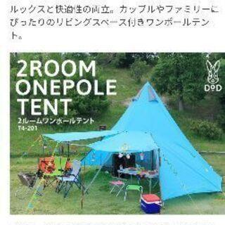 テント DOD  2ルームテント