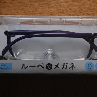 眼鏡ルーペ
