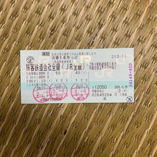 青春18切符 2回分