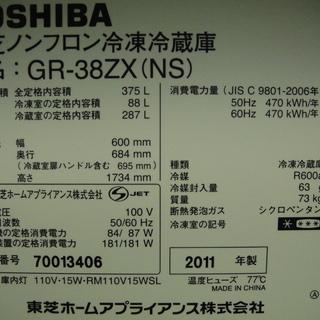 東芝 3ドア冷蔵庫 ノンフロン冷凍冷蔵庫 GR-38ZX …