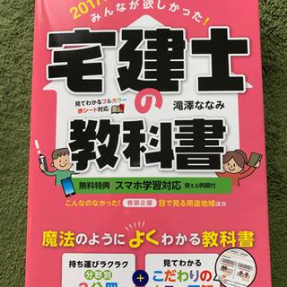 宅建士の教科書★未使用★原価3000円★2017年度版★