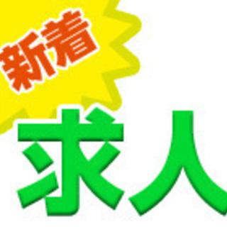 ※必見!※【金沢市・白山市】工場のお仕事