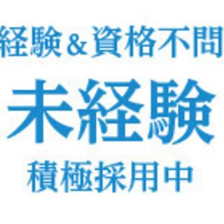 ※必見!※【甲府市・富士吉田市】工場のお仕事
