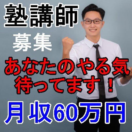 正社員 塾 講師