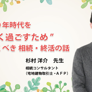 """9/5(土) 人生100年時代を"""" 不安なく過ごすため """" 知っ..."""