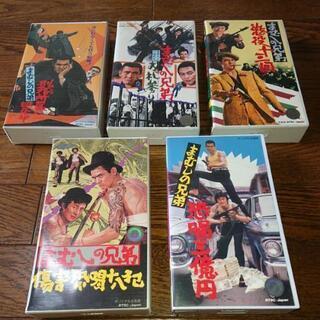 菅原文太「まむしの兄弟」VHS 5本セット