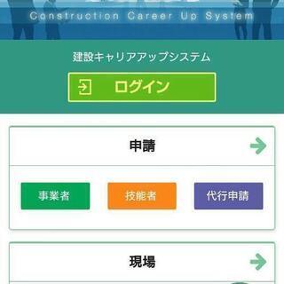 建設キャリアアップシステム登録代行