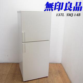 配達設置無料! 無印良品 ホワイトカラー 137L 冷蔵庫 LL08