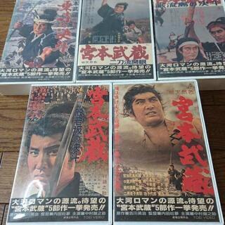 中村錦之助、高倉健「宮本武蔵」5部作 VHS 全巻セット