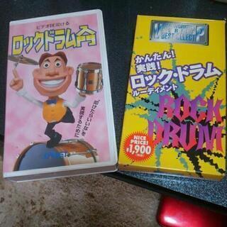 ロックドラム 教則ビデオ VHS 2本セット