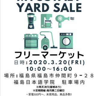 ◆ 緊急開催‼︎ 3/20 福島市 第二回 フリーマーケット◆家...