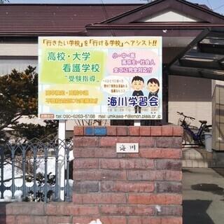 2020年度 少人数・個別指導塾の「海川学習会」 中高学習科・高...