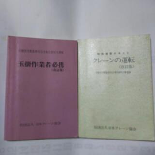 玉掛とクレーンの本 中古品