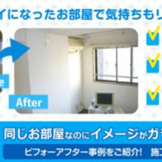 クロス塗替!ジモティ限定価格で6畳天井+壁¥17500!キッチン...