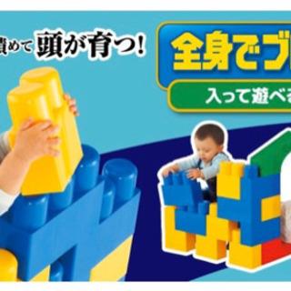 全身でブロック 最終日 室内 レゴ