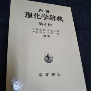 《理化学辞典》お売りします