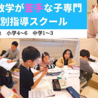 【お知らせ】さんすう教室!