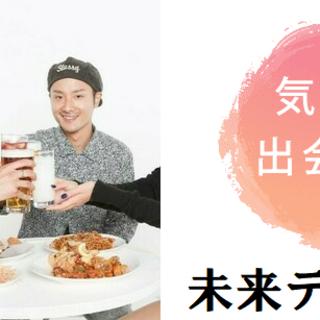 ほろ酔い・お酒好き集合♡20代30代♡3月27日(金)19時半♡...