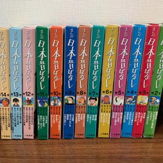 日本昔ばなし 1〜15巻