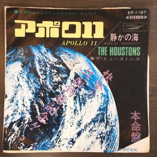 アポロ11 - ザ・ヒューストンズ EP レコード