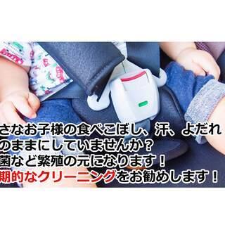 チャイルドシート除菌クリーニングします。1脚¥3000