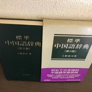 ◇ 中国語辞典 ◇