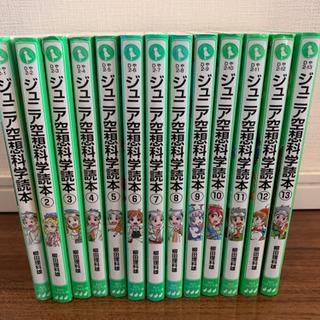 【値下げ】ジュニア空想科学読本 1〜13巻