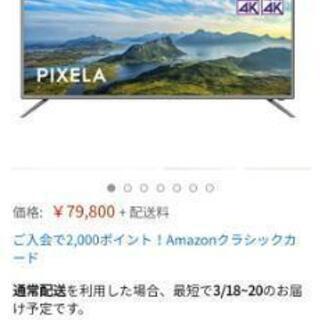 pixela 4k smart tv