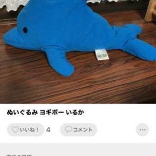ヨギボー ぬいぐるみ イルカ