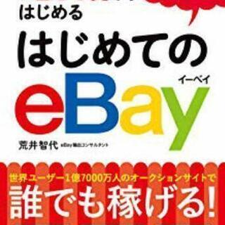 ebayについて話しましょう!主婦や忙しい会社員、年配の方でも安心
