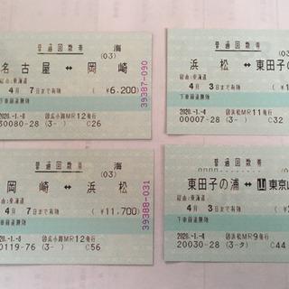 名古屋→東京普通回数券4枚セット