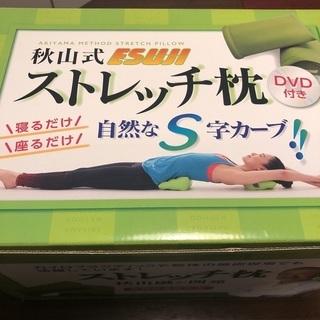秋山式ストレッチ枕「ESUJI」枕・DVDセット