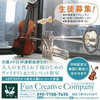 大阪中津バイオリン教室&トランペット教室