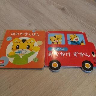 しまじろう絵本2冊