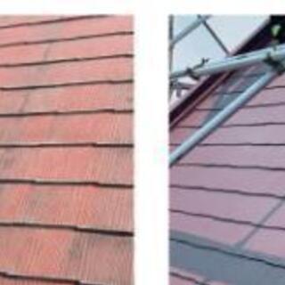 屋根の塗装見積り無料