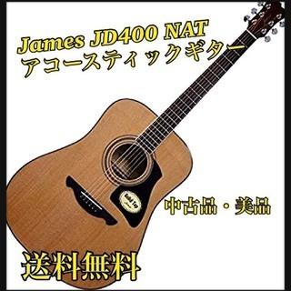 ★JamesアコースティックギターJD400/NAT ★【中古品...