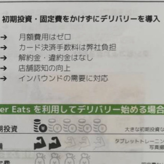 UBER EATSの導入始めませんか☆対象地域でない方もお問い合...