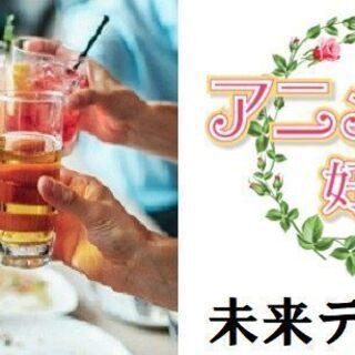 ほろ酔いアニメ・声優・漫画好き集合★3月28日(土)19時半★友...