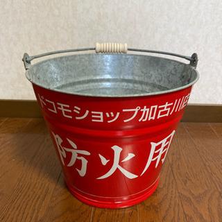 【取引終了】中古 防火用 バケツ 8リットル(docomo景品)