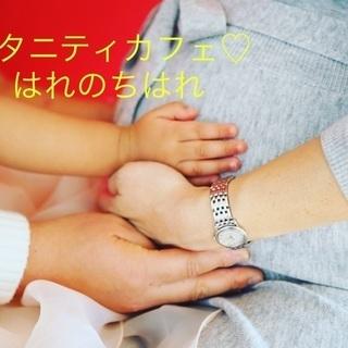プレママ会♡マタニティカフェ♡
