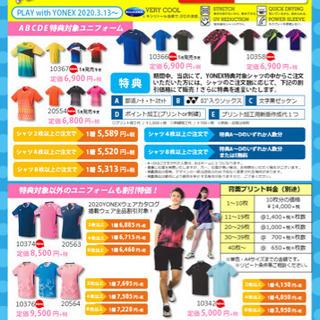 YONEXユニフォームキャンペーン!