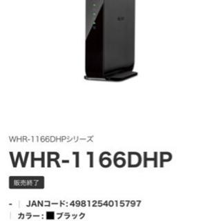 【値下げ】BUFFALO ルーター WHR-1166DHR…