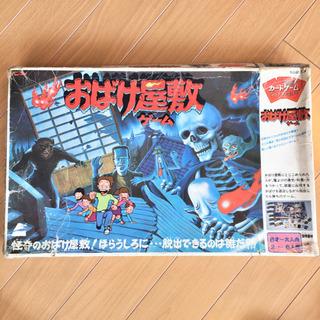 おばけ屋敷ゲーム オリジナル版の画像