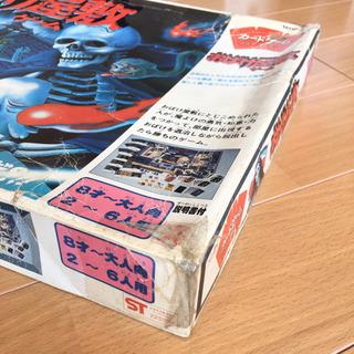 おばけ屋敷ゲーム オリジナル版 - 売ります・あげます